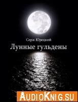 Серж Юрецкий - Лунные гульдены (Аудиокнига)