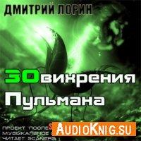 ЗОвихрения Пульмана - Лорин Дмитрий (аудиокнига)