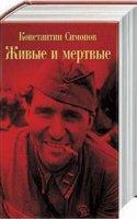 Живые и мертвые. Книги 1-3 - Симонов Константин (аудиокнига)