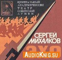 Эхо - Михалков Сергей (Аудиоспектакль)