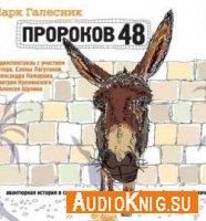 Пророков 48 - Галесник Марк (Аудиокнига)