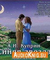 Синяя Звезда - Александр Куприн (Аудиоспектакль)