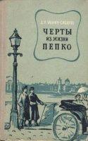 Черты из Жизни Пепко - Мамин-Сибиряк Дмитрий (Аудиокнига)
