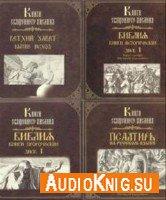 Книги Священного Писания. Библия. Свято-Елисаветинский монастырь (аудиокнига)
