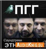 Саундтреки к Литературному Проекту «Этногенез» (Аудио)