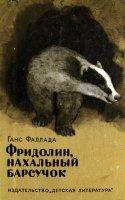 Фридолин, Нахальный Барсучок и Истории - Фаллада Ганс (Аудиокнига)