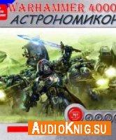 Лабиринт. Warhammer 40000 - Форд Ричард (Аудиокнига)
