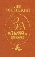За Языком до Киева - Успенский Лев (Аудиокнига)