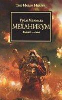 Скачать аудиокнигу Механикум. Глава 1. Warhammer 40000 - Макнилл Грэм
