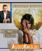 Счастливые Беглецы - Брисуэла Леопольдо (Аудиокнига)