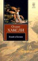 Гений и Богиня - Хаксли Олдос (аудиокнига) Озвучивает Лебедева Е