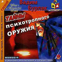 Тайны психотропного оружия - Вадим Бурлак (аудиокнига)