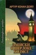 Записки о Шерлоке Холмсе - Артур Конан Дойль (аудиокнига)
