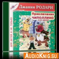 Приключения Чиполлино - Джанни Родари (Аудиокнига) Озвучивает: Д. Колыго