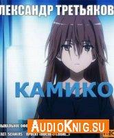Камико - Третьяков Александр (Аудиокнига)