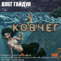 Ковчег - Гайдук Олег (Аудиокнига)