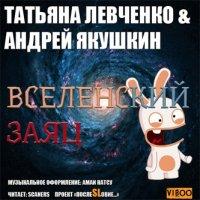 Вселенский Заяц - Левченко Татьяна, Якушкин Андрей (Аудиокнига)