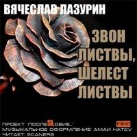 Звон Листвы, Шелест Листвы - Лазурин Вячеслав (Аудиокнига)