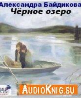 Чёрное Озеро - Байдикова Александра (Аудиоспектакль)