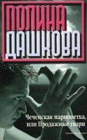 Чеченская Марионетка, или Продажные Твари - Дашкова Полина (Аудиокнига)