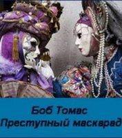 Преступный Маскарад - Боб Томас (Аудиокнига)