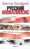 Русский апокалипсис - Ерофеев Виктор (аудиокнига)