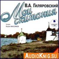 Мои скитания - Гиляровский Владимир (Аудиокнига)