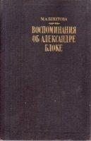 Воспоминания об Александре Блоке - Бекетова Мария (Аудиокнига)