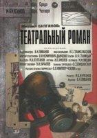 Театральный Роман - Булгаков Михаил (Аудиокнига)