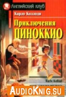 Приключения Пиноккио / The Adventures of Pinocchio - Карло Коллоди / Carlo Collodi (pdf, mp3)