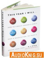 This Year I Will...: How to Finally Change a Habit, Keep a Resolution, or Make a Dream Come True (AudioBook)