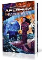 Древний. Расплата - Тармашев Сергей (Аудиокнига) читает Дамир Мударисов