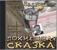 Похмельная Сказка. Рассказы - Валишин Стас (Аудиокнига)