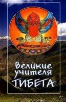 Великие Учителя Тибета. Жизнь Миларепы - Трактхунг Гьялпо (Аудиокнига)