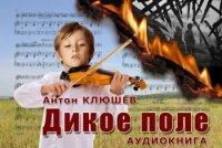 Дикое Поле - Антон Клюшев (Аудиокнига)