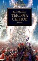 Часть 1. Тысяча Сынов. Warhammer 40000 - Грэм МакНилл (Аудиокнига)
