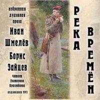 Река Времен - Иван Шмелев, Борис Зайцев (Аудиокнига)