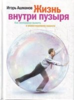 Жизнь Внутри Пузыря - Ашманов Игорь (Аудиокнига)