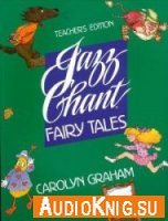 Jazz Chants Fairy Tale / Джаз поет сказку - Carolyn Graham / Кэролайн Грэхэм (pdf, mp3)