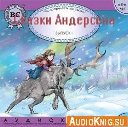 Сказка Дюймовочка  Ганс Христиан Андерсен
