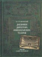 Воспоминания. Дневники директора императорских театров - Теляковский В. (Аудиокнига)