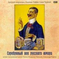 Серебряный век Русского юмора первой половины XX века (Аудиокнига)