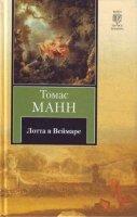 Лотта в Веймаре - Томас Манн (Аудиокнига)