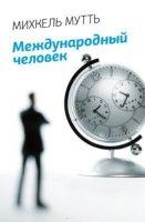 Международный человек - Михкель Мутть (Аудиокнига)