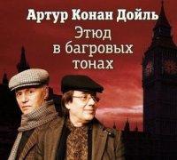 Этюд в Багровых Тонах - Артур Конан Дойль (Аудиоспектакль)