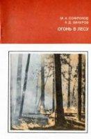 Огонь в лесу - М.А. Софронов А.Д. Вакуров (аудиокнига)
