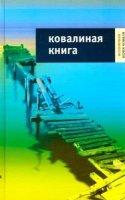 Ковалиная книга. Вспоминая Юрия Коваля (аудиокнига)