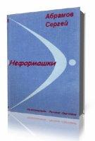 Неформашки - Сергей Абрамов (Аудиокнига)