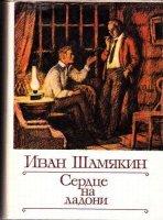 Сердце на ладони - Иван Шамякин (Аудиокнига)