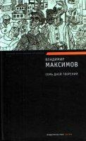 Семь дней творения - Максимов Владимир (Аудиокнига)